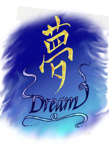 Dream Kanji. Found in my shops, based upon my rubberstamp design, rendered in Photoshop copyright Agy Wilson